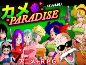 Kame Paradise Download